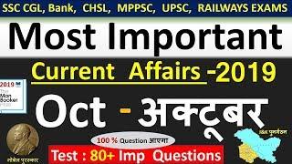 Current affairs : October 2019 | Important current affairs 2019 |  latest current affairs Quiz