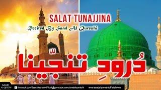 Wazifa - Salat Tunajjina ᴴᴰ - 100 Times (Solve All Your Problems Insha'Allah) ᴴᴰ  -  Listen Daily