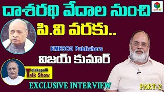 EMESCO Vijaya Kumar Interview Part-2 | About P.V.NarasimhaRao & Soniya Gandhi | Telakapalli Talkshow