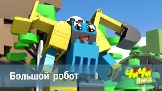 Чичилэнд - Большой робот🤖🚖🚕 – мультфильм про машинки для детей – серия 37