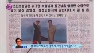 북한 주민 세뇌시키는 로동신문이란?_채널A_이만갑 120회