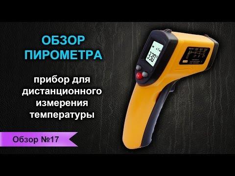 поможет цифровой инфракрасный термометр какой купить лидерство претендовали, прежде