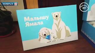 На Ямале определили, что войдет в подарочный набор новорожденному