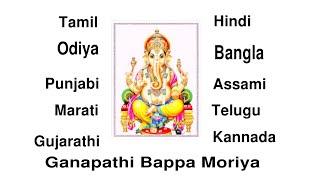 ganapathi bappa moriya song 2019 in hindi telugu Tamil kannada odia marati gujarathi bangla punjabi