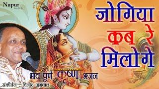 Jogi Kab Re Miloge | Vinod Aggarwal | Krishna Bhajan | Hindu Devotional Songs