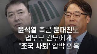 윤석열 측근 윤대진도 법무부 간부에게 '조국 사퇴' 압박 의혹 - 뉴스타파