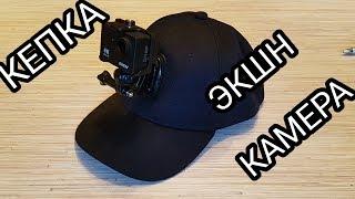 Камера на козырек кепки для рыбалки