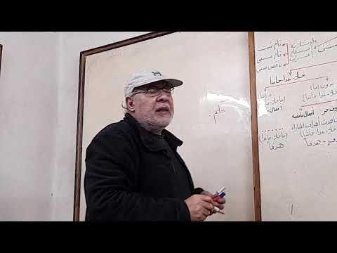 نحو- أسلوب الاستثناء للصف الأول للثانوى (الترم الثانى) الجزء الأول | عبد الناصر السيد  | اللغة العربية الصف الاول الثانوى الترم الثانى | طالب اون لاين