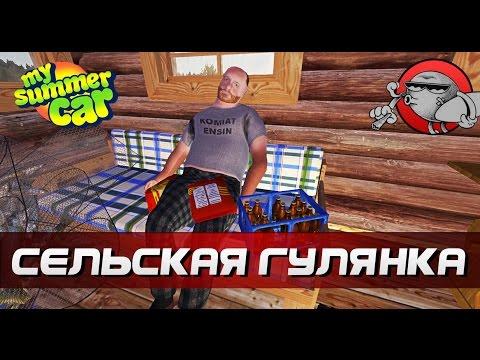 My Summer Car #94 - Сельская гулянка
