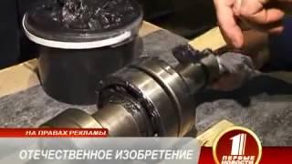 наука и техника изобретение чудо смазки
