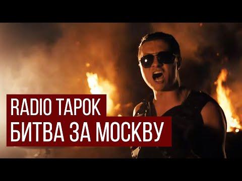 RADIO TAPOK - Битва за Москву (В стиле Sabaton | ИзиРок)