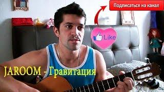 Сергей Белый JAROOM ГРАВИТАЦИЯ (КАВЕР)/GRAVITY BELIY COVER