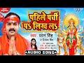 #Pawan Singh (2020) New देवी गीत | पहिले पर्ची पS लिख लS | #Priyanka Singh | Bhojpuri Navratri Song