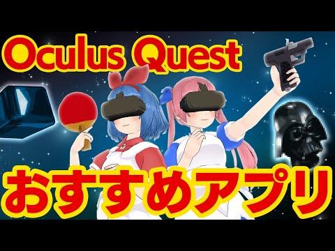 【Oculus Quest】超おすすめVRアプリを紹介します!!!