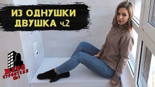 Из однушки двушка / Как сделать / Ремонт квартиры в СПб