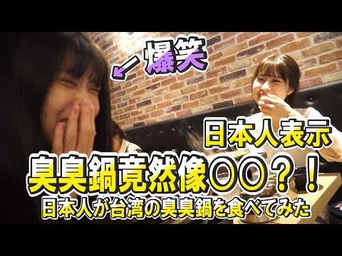 日本人體驗臭臭鍋配珍奶