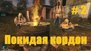 Прохождение СТАЛКЕР Тень Чернобыля - Часть 2: Покидая кордон