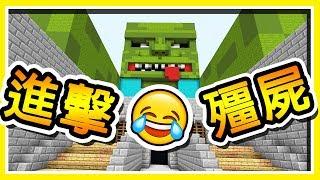 Minecraft 特殊能力的 Zombie 大量湧入 !! 進擊 の 殭屍 !! 餅乾保衛戰 !!