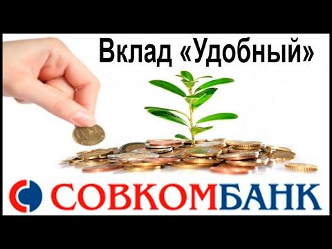 """Вклад """"Удобный"""" в Совкомбанке. Обзор условий"""