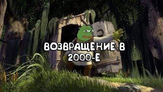 Возвращение в 2000-е(Shrek 2)