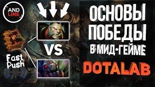 DOTALAB #4: Как закончить игру в мид-гейме - основные принципы победы (Visage, Broodmother, Meepo)