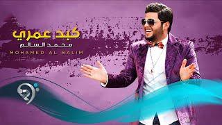 محمد السالم - كبد عمري / Audio