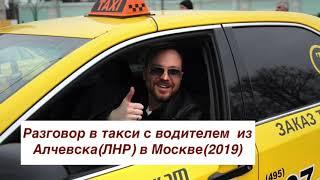 Как живет и работает таксист из ЛНР в Москве