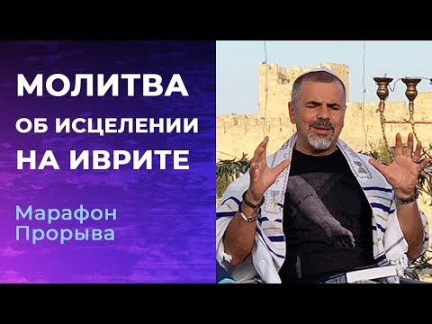 МОЛИТВА НА ИВРИТЕ ОБ ИСЦЕЛЕНИИ! «Марафон Прорыва»