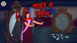 आईने में चुड़ैल Aaine Mein Chudail | Horror Stories in Hindi | Hindi Kahaniya | Hindi Stories
