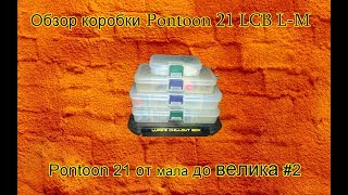 Коробка для приманок pontoon21 p21 l-ss 103х73х23