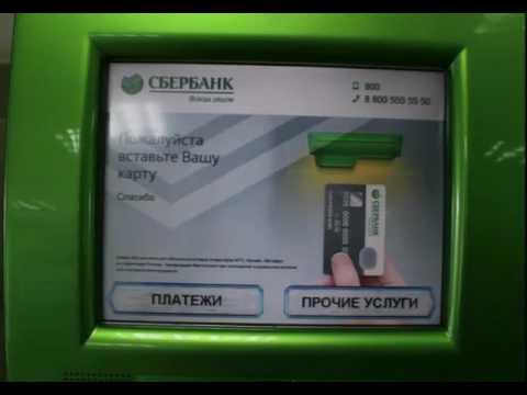 Как оплатить штраф гибдд по номеру постановления в банкомате Сбербанка