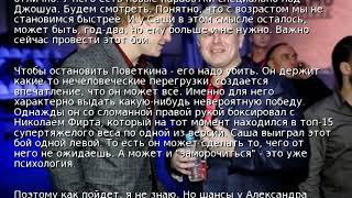Рябинский: Чтобы остановить Поветкина - его надо убить
