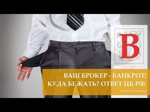 Ваш брокер - банкрот! Куда бежать? Ответ ЦБ РФ / Банкротство брокера / SIPC / Брокер обанкротился