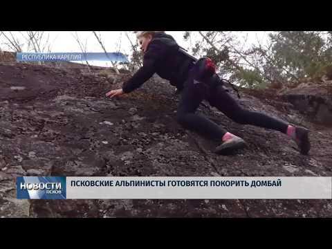 Новости Псков 11.05.2018 # Псковские альпинисты готовятся покорить Домбай
