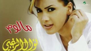 تحميل اغاني Nawal Al Zoughbi ... Malom | نوال الزغبي ... مالوم MP3