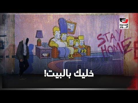 إليسا وراغب علامة بالمقدمة.. فنانون وإعلاميون يطلقون حملة خليك بالبيت لمواجهة كورونا
