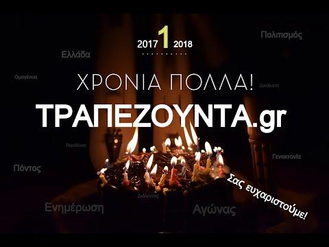 ΤΡΑΠΕΖΟΥΝΤΑ.gr: Σας ευχαριστούμε πολύ, όλους, για τις ευχές σας! (βίντεο)