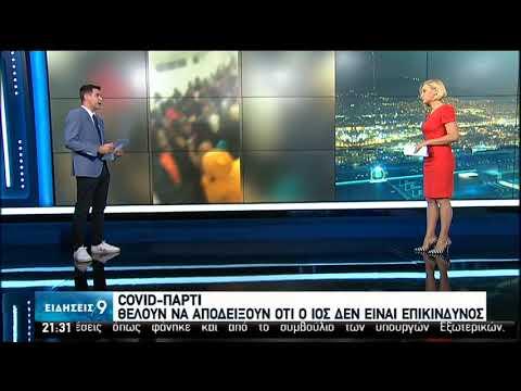 Η.Π.Α | Επικίνδυνη μόδα τα Covid πάρτι | 13/07/2020 | ΕΡΤ