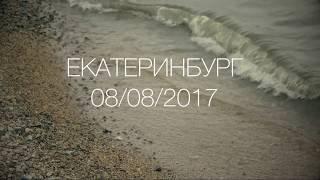 Екатеринбург, Верх-Исетский пруд / Ekaterinburg