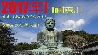 神奈川2017年初ぶらり観光