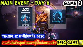 [Dota2] PSG.LGD⚔️Liquid(Bo3) เกม3🏆The International 2019 | Main Event รอบชิงสายล่าง Day6 EPIC GAME!