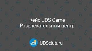 UDS Game Кейс. Развлекательный центр.