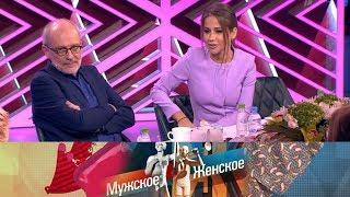 Специальный выпуск: юбилей Александра Гордона. Мужское / Женское. Выпуск от 22.02.2019