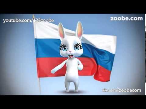 Zoobe Зайка День Российского флага!