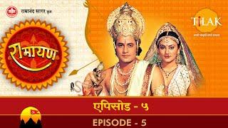 रामायण - EP 5 - ताड़का वध | विश्वामित्र-यज्ञ की रक्षा | अहल्या उद्धार - Download this Video in MP3, M4A, WEBM, MP4, 3GP