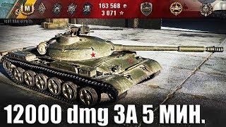 Обект 140 вот как нужно играть 12000 dmg ЗА 5 МИНУТ World of Tanks лучший бой об.140 wot