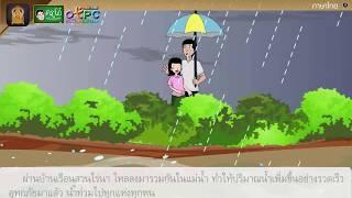 สื่อการเรียนการสอน อ่านในใจบทเรียนเรื่อง แรงพิโรธจากฟ้าดิน  ป.4 ภาษาไทย