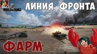 "World of Tanks - ""Линия Фронта"" фармим серу"