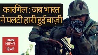 Kargil War: जब 20 साल पहले India और Pakistan के बीच हुआ था युद्ध (BBC Hindi)