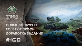 ТАНКИ ОНЛАЙН Видеоблог №168